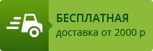 Бесплатная снабжение с 0500р